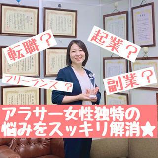 【新宿開催】アラサー女性独特の悩みをスッキリ解消★個別セッション