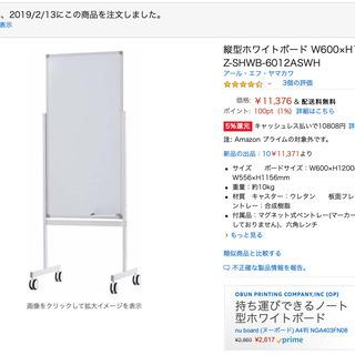 縦型ホワイトボード W600×H1200