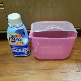 洗浄液と浸けおきの入れ物