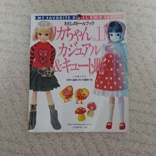 値下げ【期間限定】リカちゃんカジュアル&キュート服No.11