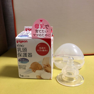 ピジョン乳頭保護器ハードタイプ 中古