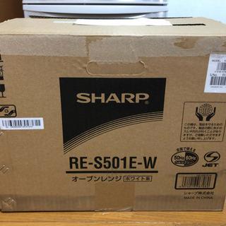 新品未使用・SHARP・オーブンレンジ