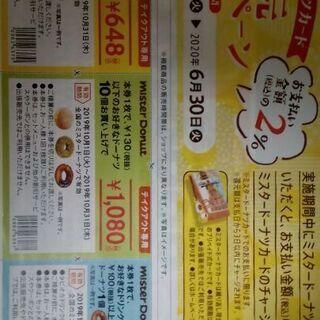 【無料0円】ミスタードーナツ専用券