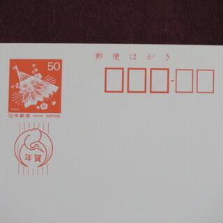 ★★激レア 新品 お宝年賀状(はがき)郵便番号5ケタ  & 7ケ...