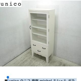 unico ウニコ   ミシェル キャビネット 食器棚