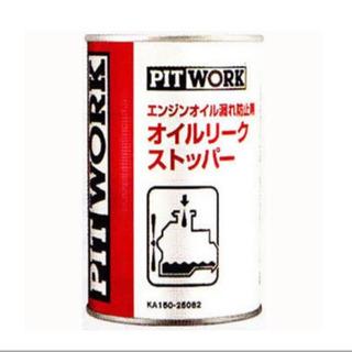 PITWORK ケミカル用品 セット - 佐波郡