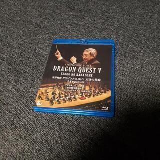 ドラゴンクエスト5 Blu-ray オーケストラ ブルーレイ( ...