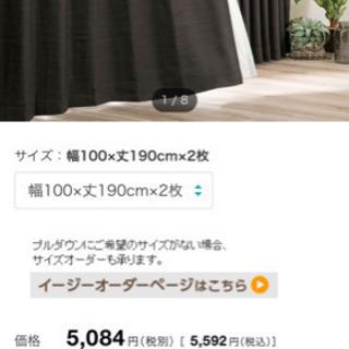 ニトリ カーテン 100×190