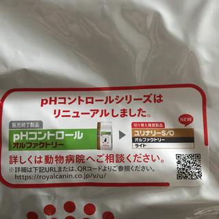 ロイヤルカナン ユリナリーS/O オルファクトリー ライト 2kg