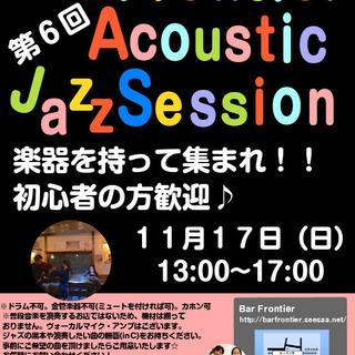 11/17 第6回アコースティックジャズセッション開催♪ …