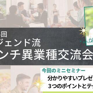 11/15★第55回 レジェンド流ランチ異業種交流会  ミニセミ...