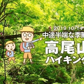 10/14 東京・八王子「高尾山 親子ハイキング」(シングルマザ...