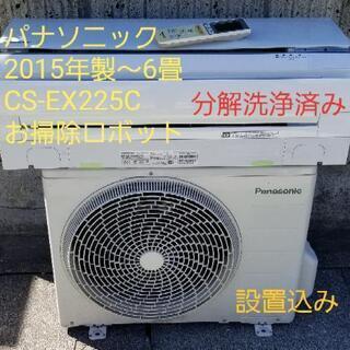 取り置き中◎設置込み❗2015年製、パナソニック CS-EX22...