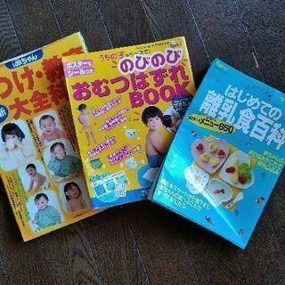 📕おむつはずれ 離乳食 しつけの本 3冊