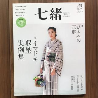 キモノ雑誌 七緒 vol.49  「イマドキ収納」実例集