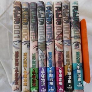 プルートゥ 鉄腕アトム 全巻 1〜8巻