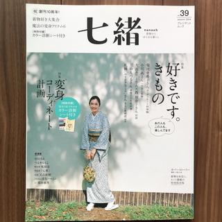 キモノ雑誌 七緒 vol.39 好きですきもの