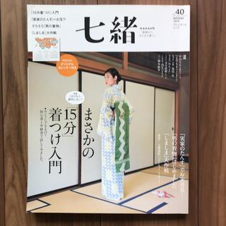 キモノ雑誌 七緒 : vol.40 (特集まさかの「15分着つけ」…