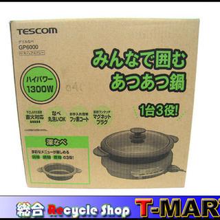 未使用品 TESCOM テスコム グリル鍋 GP6000 グレー...