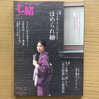 キモノ雑誌 七緒 vol.15  ほめられ紬