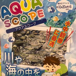 アクアスコープ 水中観察に 組立式