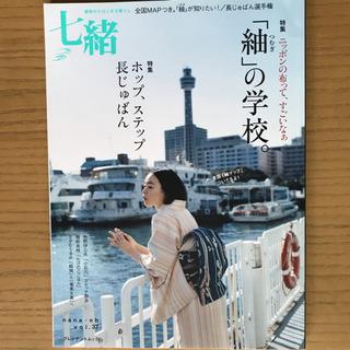 キモノ雑誌 七緒 : vol.37 「紬」の学校