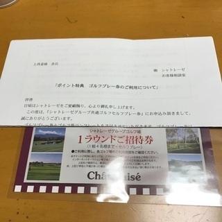 【複数枚購入可能】シャトレーゼ ゴルフ プレー券1枚 4名様迄無料