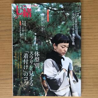 キモノ雑誌 七緒 : vol.20 (特集:5周年号 体型別着付け)