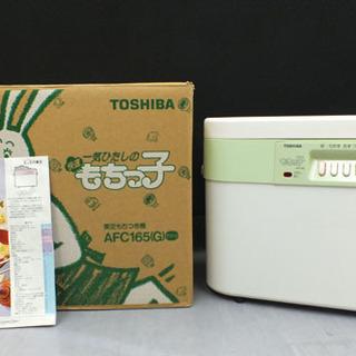 TOSHIBA/東芝 もちつき機 もちっ子 AFC-165 箱あ...