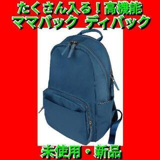 【最終セール!】デイバッグ マザーズバッグ 背面ポケット ブルー...