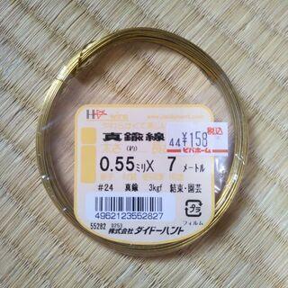 【未使用】真鍮線