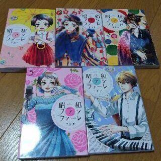 昭和ファンファーレ 1~5巻