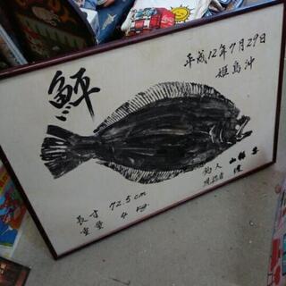 ヒラメ 鮃 魚拓 額/居酒屋 釣具屋 インテリア