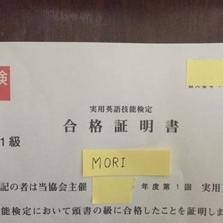 英検1級講師が勉強教えます♪