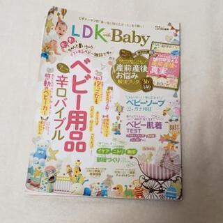 LDK with Baby 2016年5月1日発行