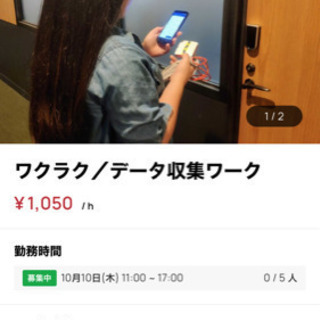 【日雇い日払いで ¥6,300ゲット🎉】