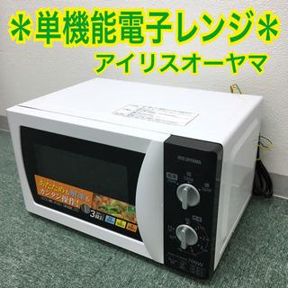 【ご来店限定】アイリスオーヤマ 単機能電子レンジ 2017年製*...