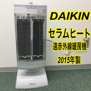 配達無料地域あり*ダイキン セラムヒート 遠赤外線暖房機 201...