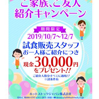 あなたの都合に合わせて勤務可能。紹介キャンペーン30000円実施...