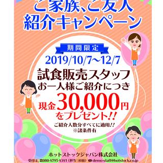 働きたいときに働きたいだけ !今なら30000円紹介キャンペーン...