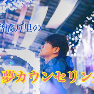 《大好評》高橋万里の【夢カウンセリング】