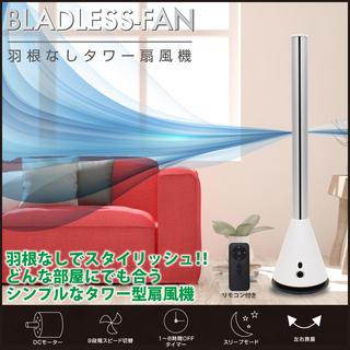 アウトレット☆ブレードレス扇風機 タワー型 HT-1011WH