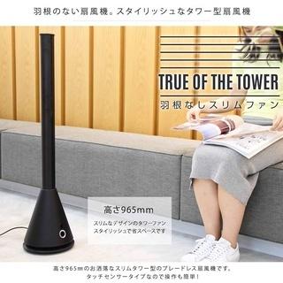 アウトレット☆羽無しスリムファン RM-83H