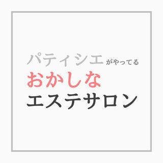 京橋10月7日OPEN✨エステサロン − 大阪府