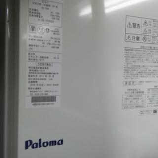パロマ ガス 湯沸かし器