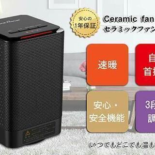 【定価半額】ミニ・セラミックヒーター(KEYNICE 2018年型)