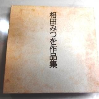 値下げ御免!!【外箱に難あり。】☆相田みつを作品集1、2 …