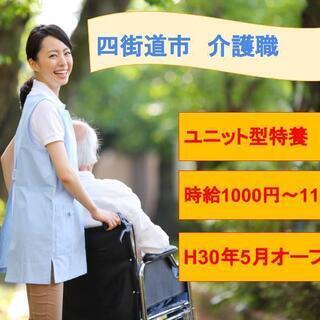 時給1000~1100円!週3日~勤務可♪特養介護職 Sho-0886