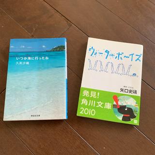 ウォーターボーイズ 他 文庫本 2冊セット