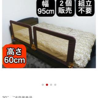 ハイタイプ ベッドガード2個セット